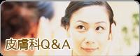 皮膚科Q&A