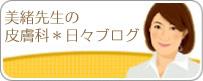 美緒先生の皮膚科医診療日記