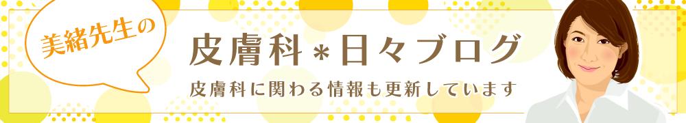 美緒先生の皮膚科*日々ブログ