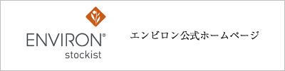 エンビロン公式サイト